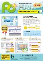 PO+.jpg